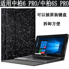 Zhongbai EZpad 6S Pro Protective Cover JP11 Business Cover of Zhongbai 6PRO Tablet Computer Cover