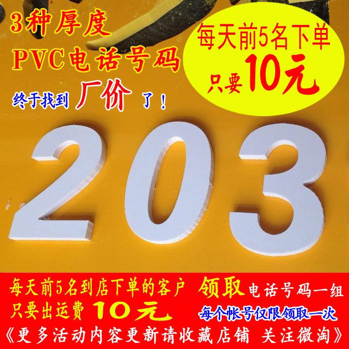 pvc手机号码编号广告牌防水门头扣板定制招牌数字电话号码雪弗字的宝贝主图