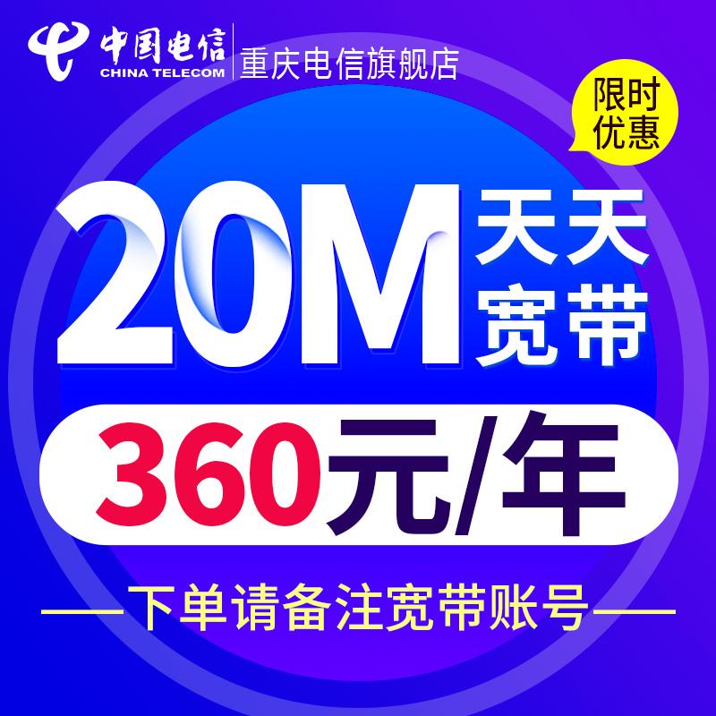 重庆电信 20M包年光纤宽带续费在线办理1年优惠不排队足不出户