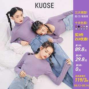 阔色秋季薄款长袖针织衫女内搭温柔风打底衫2020新款紫色上衣品牌