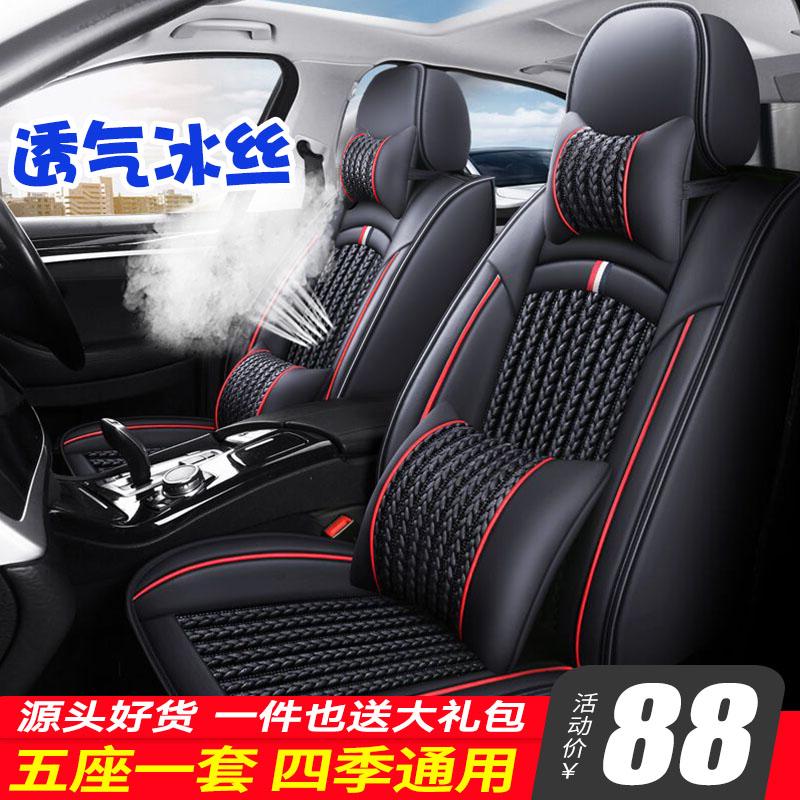 汽车坐垫四季通用座套卡通车套座垫凉垫夏季冰丝透气座椅套全包围