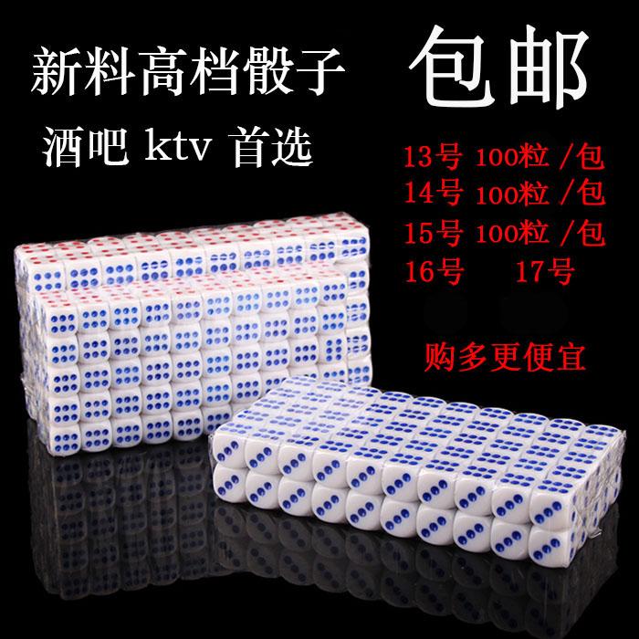 特价色子骰子圆角筛子亚克力色子塑料筛粒酒吧ktv专用色子4包包邮