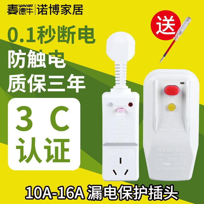 空调热水器漏电保护插头插座10A16A 开关电源防漏电保护器带电线