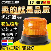 With strong magnetic suction top school lights school bus warning lights LED lights warning lights alarm lights flash car Lights 12v24v