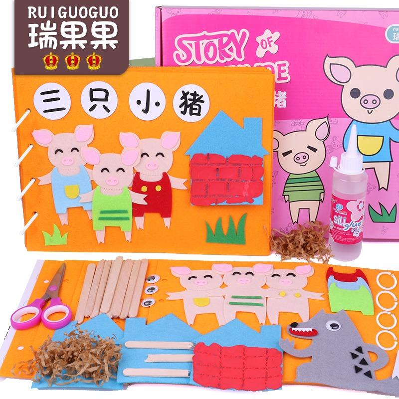 幼儿园自制绘本diy故事书不织布儿童手工粘贴图书制作亲子材料包