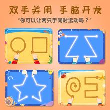 左右手训练右脑迷宫3-6岁宝宝幼儿园专注力课程男孩女孩益智玩具