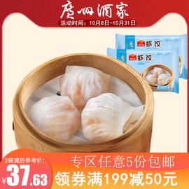 广州酒家 虾饺速冻食品水晶虾仁饺子广式早茶点心160g*2袋装图片