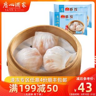 广州酒家 虾饺2袋装 速冻食品水晶虾仁饺子广式早茶点心160g*2袋图片