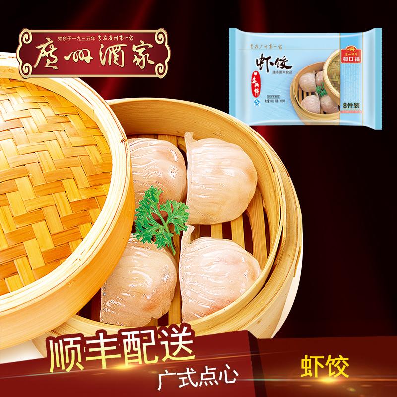 Гуанчжоу Ресторан Креветки Пельмени 160г Замороженные продукты Хрустящие креветки Пельмени Кантонский стиль Утренний чай Десерт SF в подарок