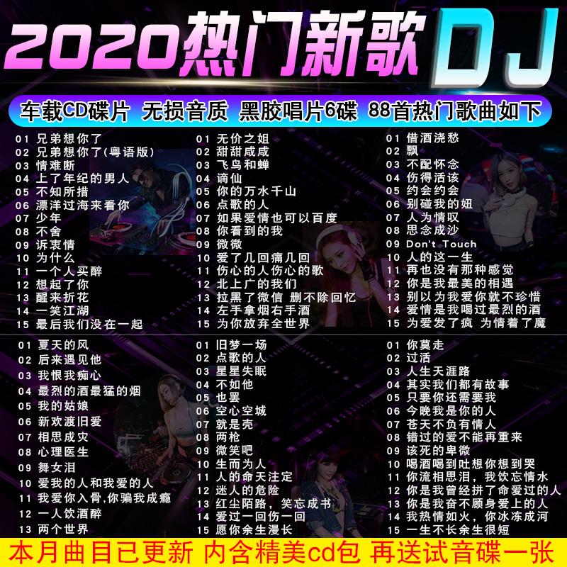 汽车载cd碟片dj劲爆中文舞曲音乐光盘热门歌曲无损音质车用光碟