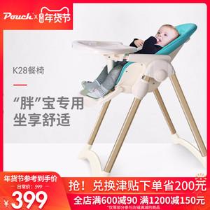 Pouch宝宝餐椅儿童餐椅家用便携可折叠宝宝吃饭餐桌椅多功能座椅