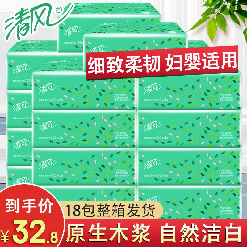 清风原木家用卫生纸餐巾实惠抽抽纸10月10日最新优惠