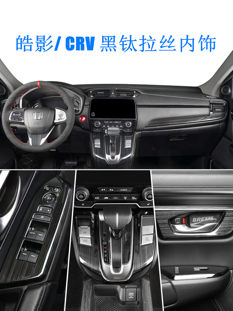 Applicable to 2019 Honda CRV stainless steel interior, 20 haoying modified center control gear panel attachment accessories