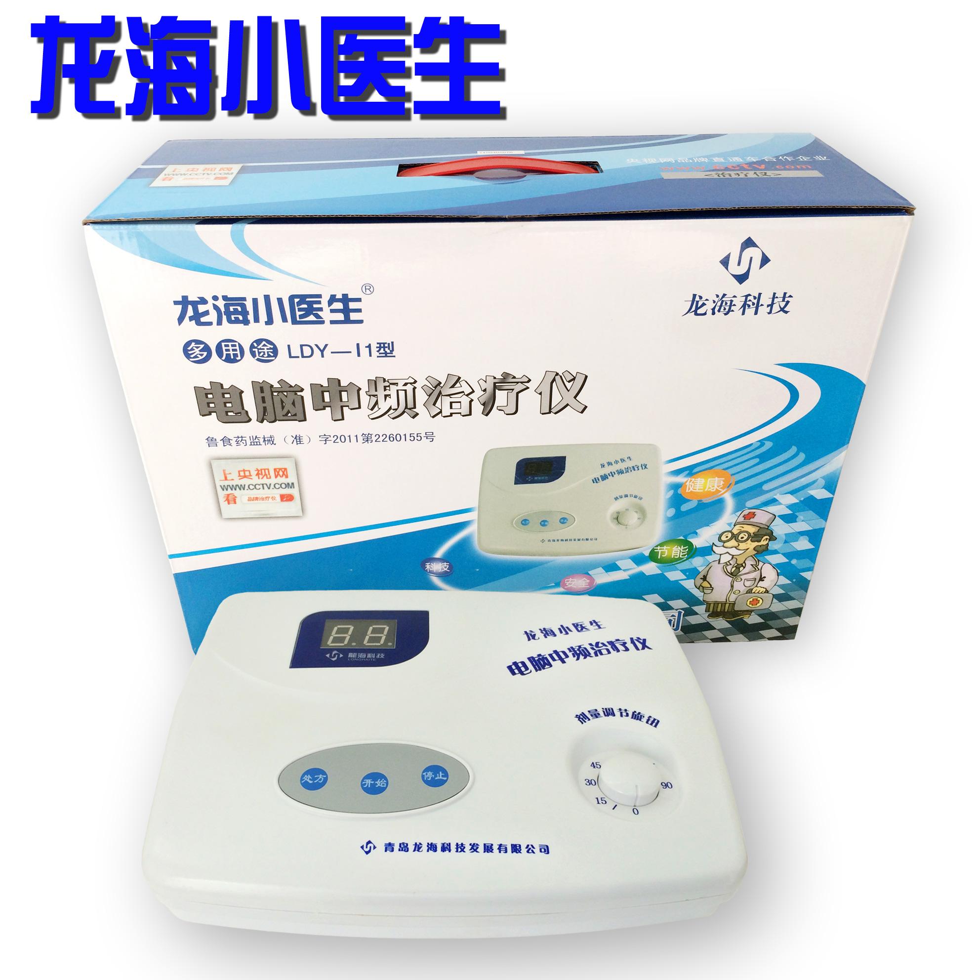 青岛龙海小医生数码智能生态仪/颈椎腰椎肩周腰肌/售后服务维修