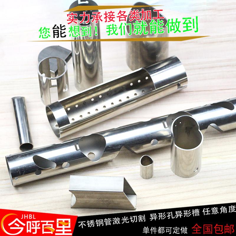 不锈钢管激光切割加工304/316精密管无缝管焊管卫生管矩形管等