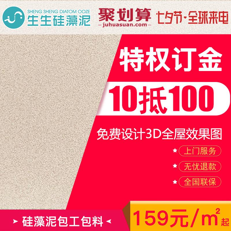 生生硅藻泥特权订金10元抵100元 狂野聚落涂料包工包料 满5000用
