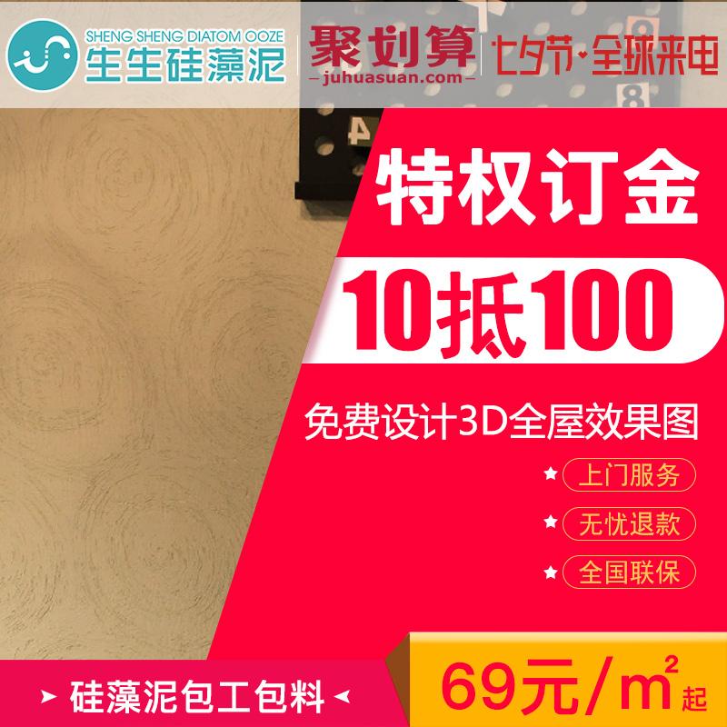 生生硅藻泥 斜纹土轮包工包料包施工 零甲醛零TVOC零甲苯内墙涂料