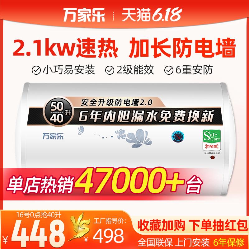 万家乐电热水器50升60升家用卫生间官方速热节能储水式小型洗澡机