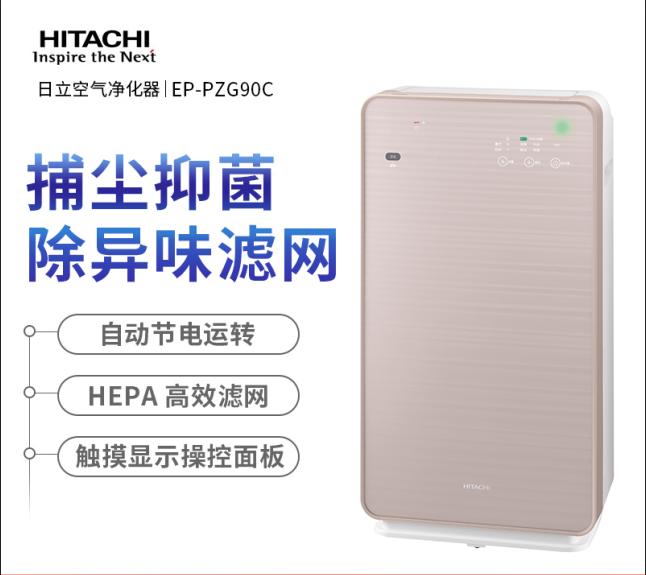 [稻田家电生活馆空气净化,氧吧]Hitachi/日立 EP-PZG9月销量0件仅售4899元