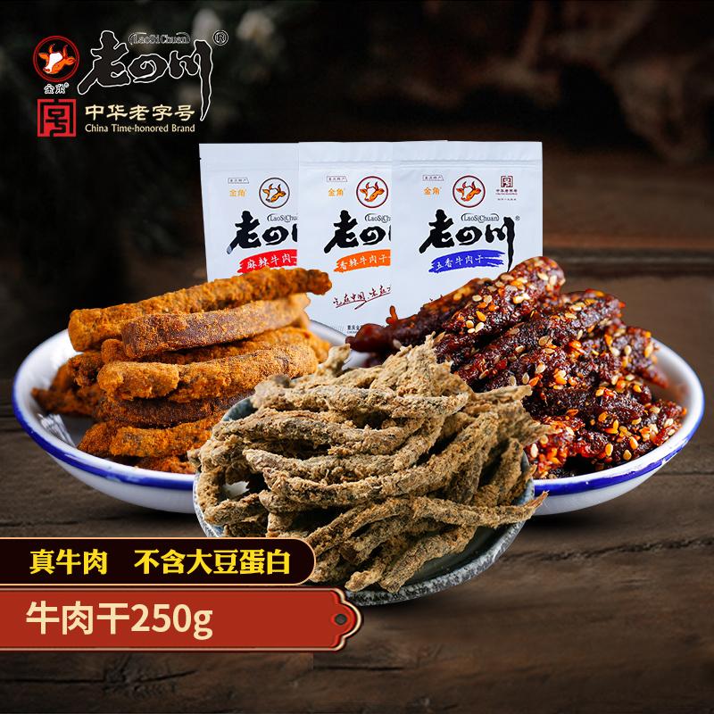 老四川 牛肉干250g 五香味 手撕牛肉干 重庆四川特产麻辣零食小吃