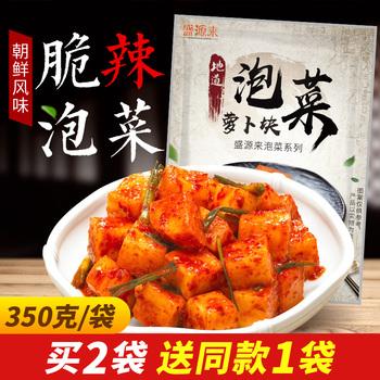 新日期 买2送同款1袋 韩式风味 酸辣甜脆