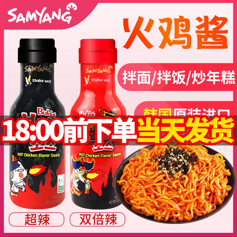 韩国进口火鸡面酱料超辣原装三养火鸡面酱料包韩式拌面酱瓶装200g图片