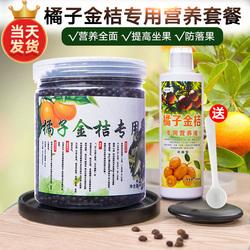 橘子专用肥料金桔苗专用肥桔子柚子用肥料有机肥复合肥果树土壤肥