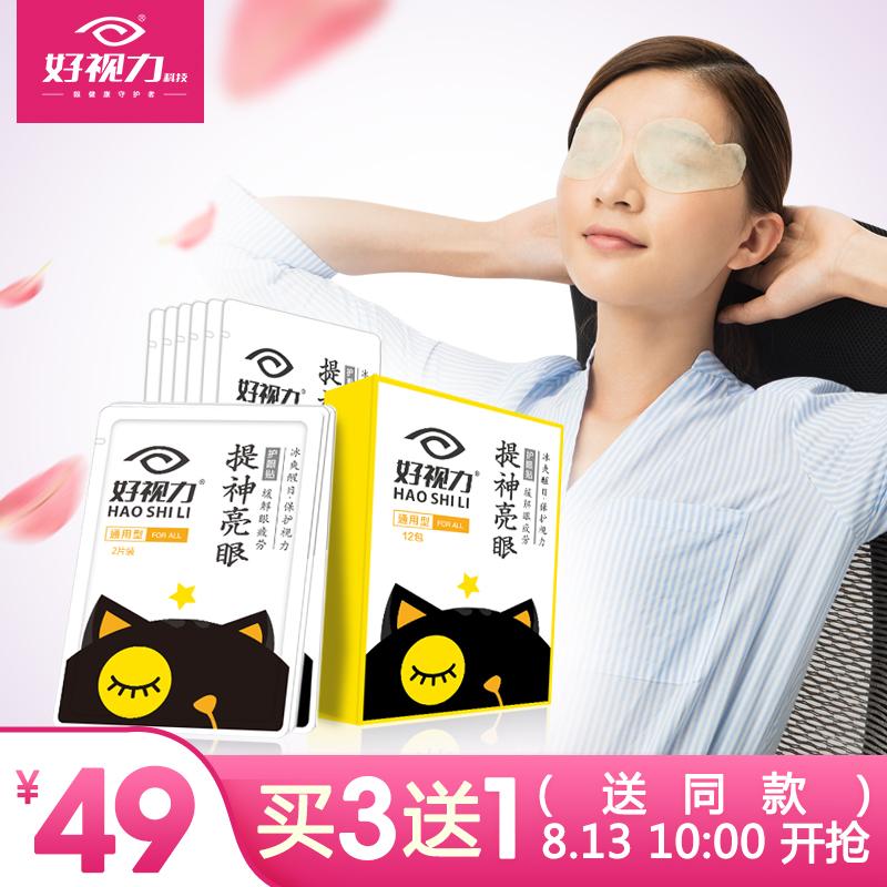 好视力提神亮眼护眼贴 缓解眼疲劳 淡化黑眼圈眼袋眼膜 12包/24片