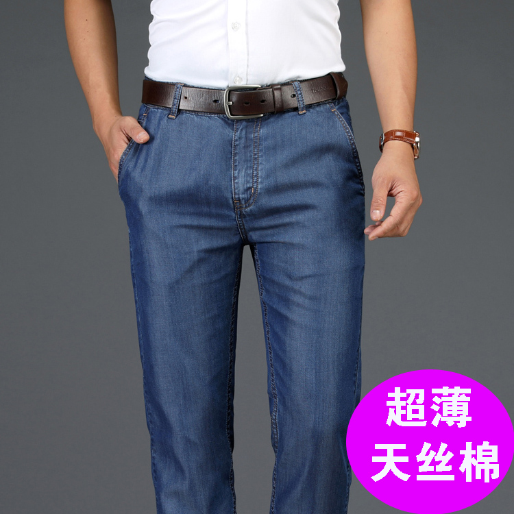 Jindun 2021 new Tencel cotton ultra thin jeans mens summer thin ice loose straight casual pants