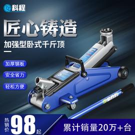 卧式千斤顶2吨汽车千斤顶小轿车用越野车SUV液压千金顶3t换胎工具图片