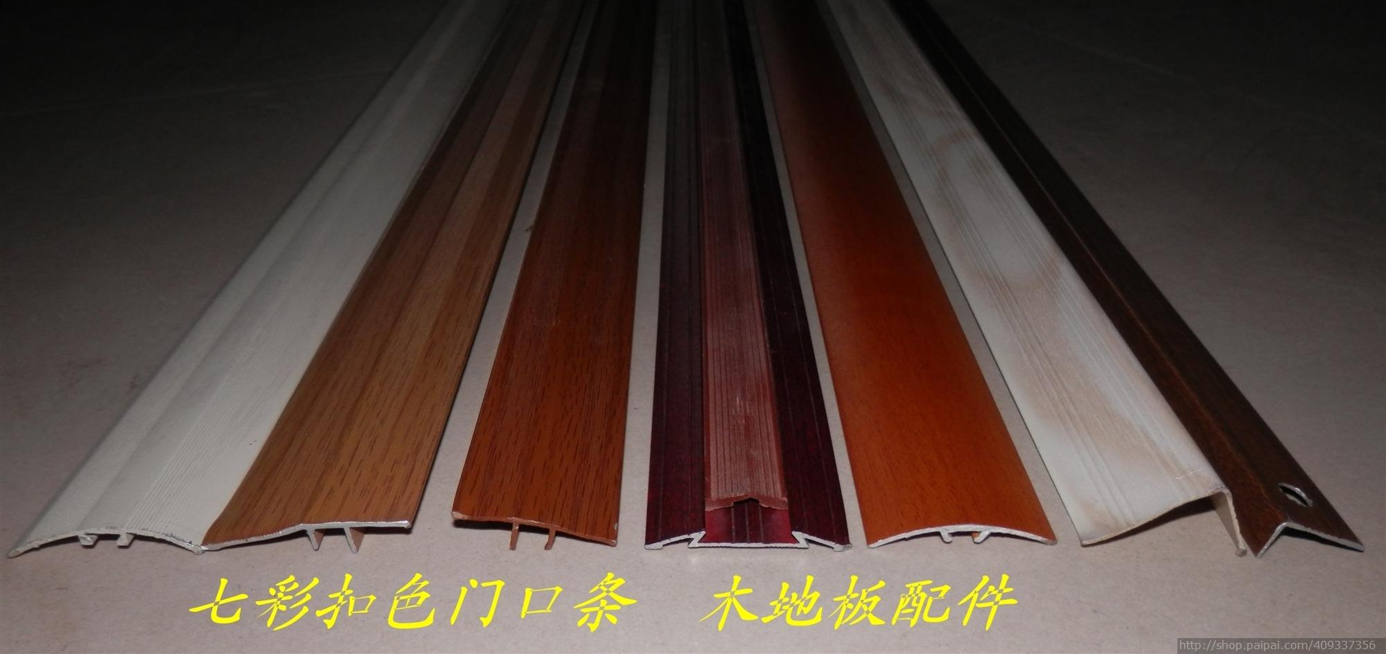 七彩色新款直角金属门口条木地板单元连接条家装安装主材实用美观