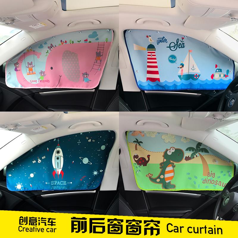 Лето автомобиль занавес боковые окна затенение занавес автомобиль мультики ребенок солнцезащитный крем изоляция сторона автоматическая протяжение затенение ткань