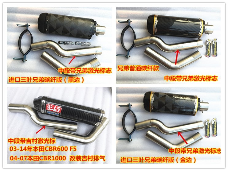 Honda cbr600rr F5 03 04 05 06 07-13 CBR1000 refit brother Ji Village exhaust pipe