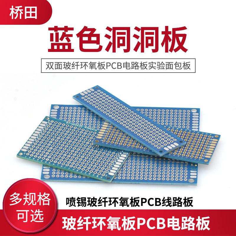 双面喷锡PCB板玻纤实验板洞洞板 蓝色油板2*8 3*7 4*6 5*7 7*9cm