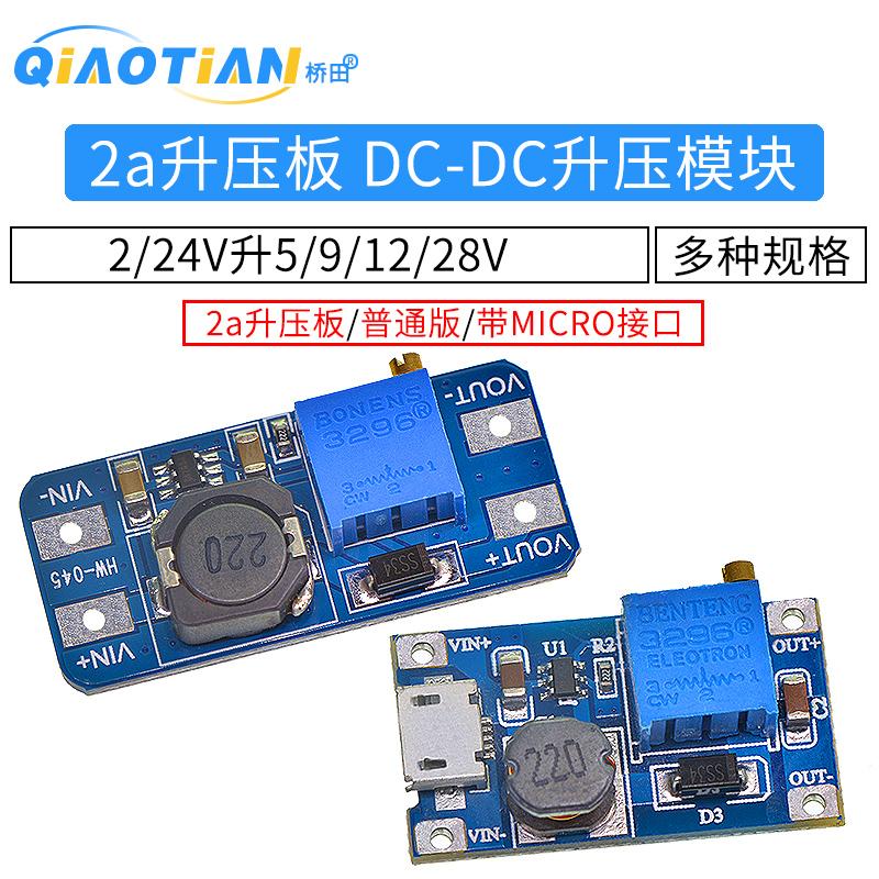 2a升压板 DC-DC可调升压稳压电源模块宽压输入2/24V升5/9/12/28V