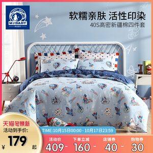 梦洁宝贝儿童四件套夏季纯棉三件套床笠床单被套枕套床上用品男孩