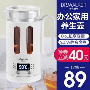沃克博士养生电热水杯小型全自动加热便携式 旅行煮粥办公室电炖杯