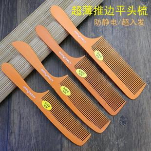 超薄理发发廊专业男发梳电木梳子