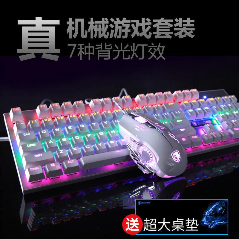 赛德斯机械键盘鼠标套装青轴黑轴电竞cf 电脑台式牧马人键鼠三件套有线游戏网咖网吧专用大司马小智外设店lol