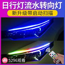 流光日行灯加流水转向灯改装通用导光条汽车装饰灯带led氛围灯条