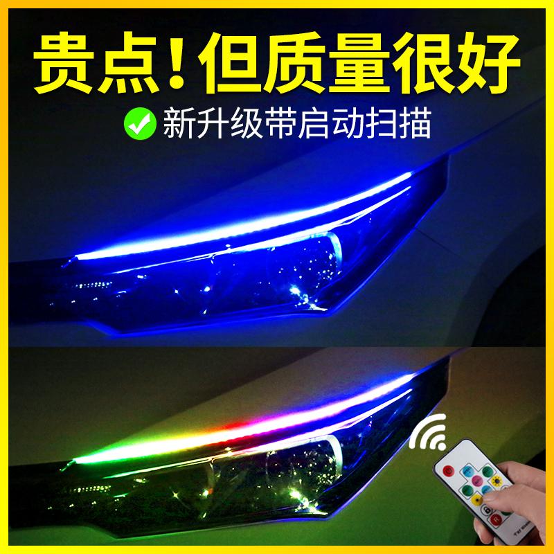 流光日行灯加流水转向灯改装通用导光条汽车装饰灯带led超亮灯条
