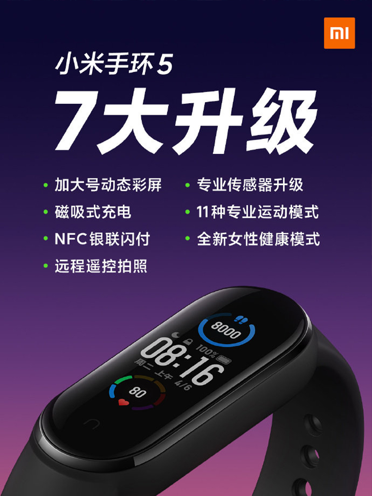 Mi Band 5/NFC Full Screen 4 Color Screen 3NFC Version Waterproof Redmi Smart Sports Running 3 Generation Heart Rate Pedometer Bluetooth Male and Female Couple Multifunctional Student Swimming Electronic Watch