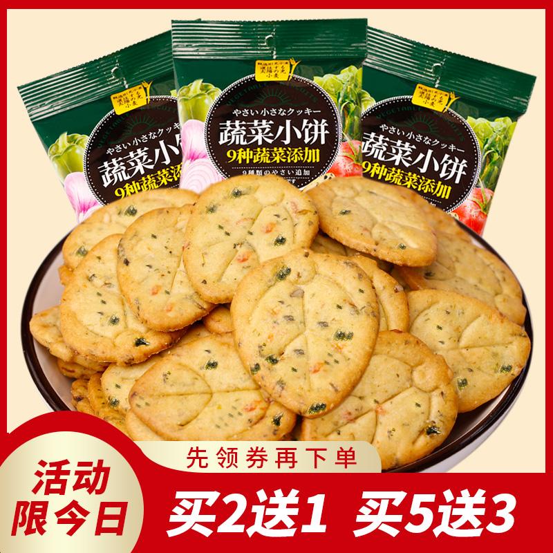 九蔬薄脆饼干 九种蔬菜小饼干早餐办公室零食