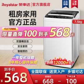 荣事达洗衣机全自动波轮家用大容量小型学生宿舍强劲动力洗脱一体图片
