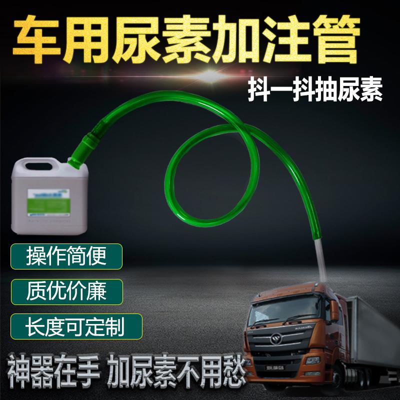 尿素液加注器导流管抖一抖抽油抽酒加尿素液  车用尿素自吸加注管