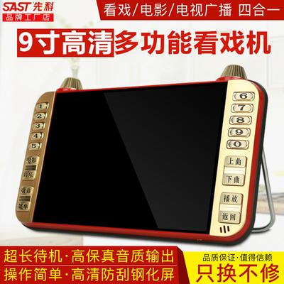 先科看戏机9寸老人插卡收音听戏机7高清广场舞视频播放器唱戏机13