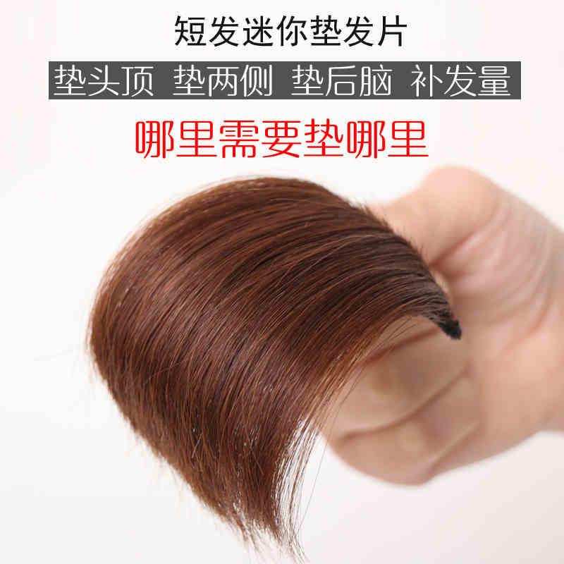鬓角假发片一片式两边垫发片女短卷发真发无痕两侧增厚蓬松发根