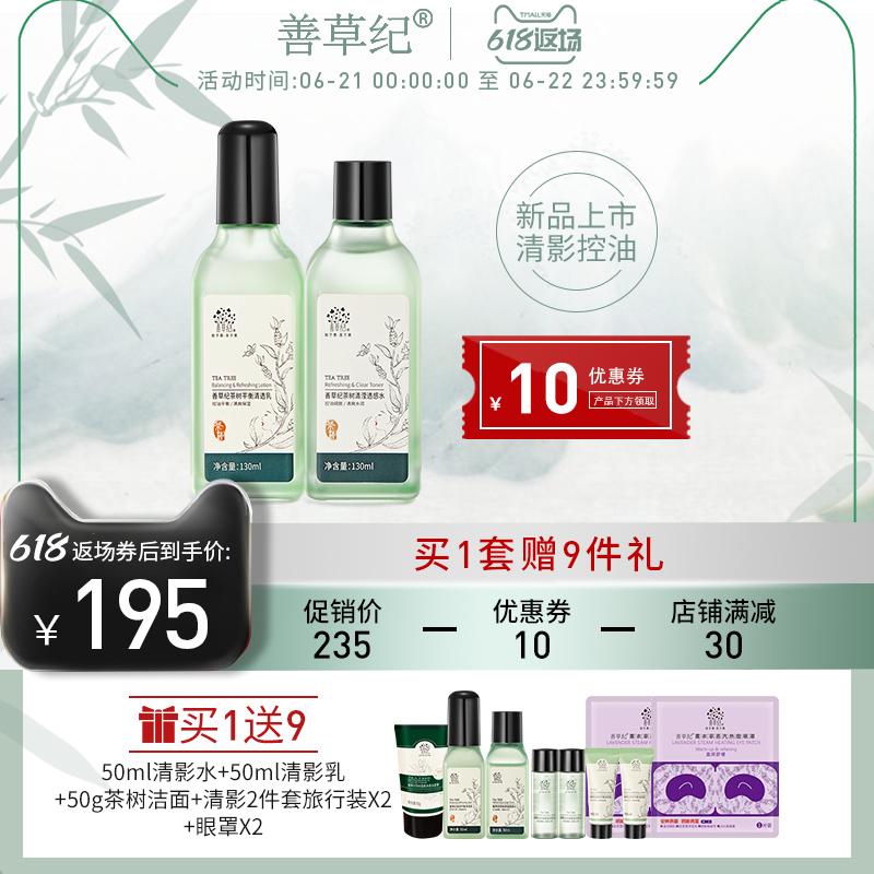 善草纪清影版茶树控油水乳套装油皮敏感修护清爽舒缓保湿护肤套装