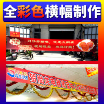 Color banner double color banner vertical propaganda loan custom slogan print personality birthday Party advertisement production