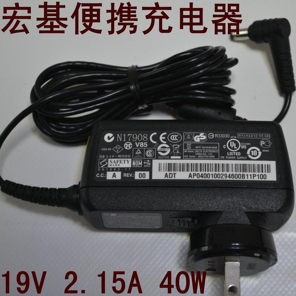 原装宏基上网本Aspire One D150 ZG5 571电源适配充电器19V 2.15A,可领取元淘宝优惠券